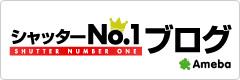 シャッターNo.1ブログ